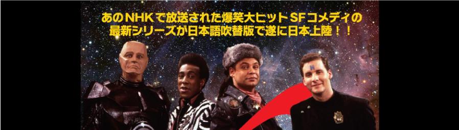 宇宙船レッド・ドワーフ号 Fan's...