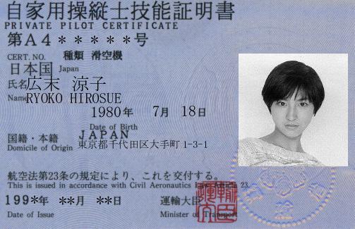 グライダーの免許(これは見本です) これがグライダーの免許です。運輸大臣が交付するので、国家資格