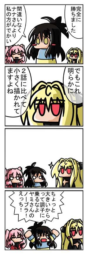 ダークネス5話