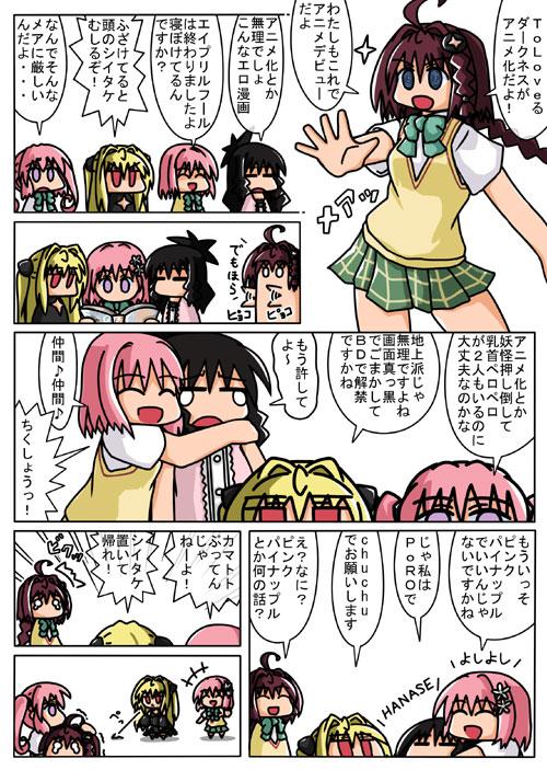 ToLoveるダークネスアニメ化