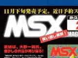 MSXゲームプレイヤーのチラシ表