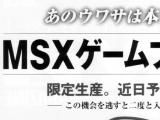 MSXゲームプレイヤーのチラシ裏