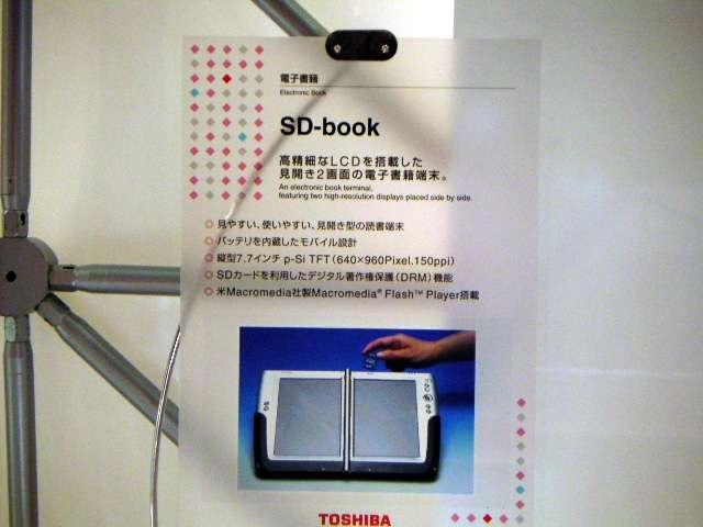 SD-book・その2